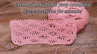 Летний ажурный узор спицами, видео | Eyelet patterns for summer