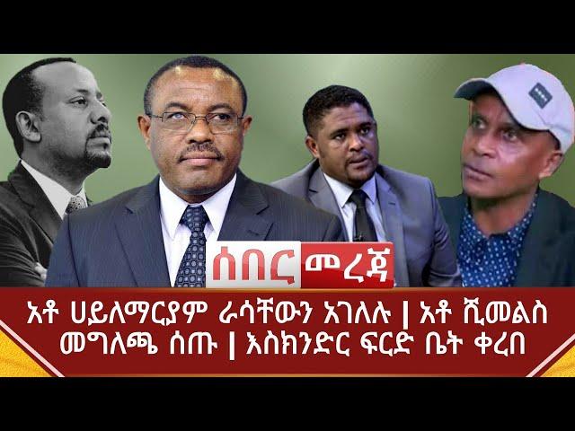 Ethiopia ሰበር መረጃ - አቶ ሀይለማርያም ራሳቸውን አገለሉ   አቶ ሺመልስ መግለጫ ሰጡ   እስክንድር ፍርድ ቤት ቀረበ   Abel Birhanu