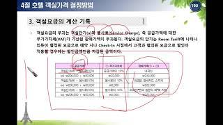 W6  3 호텔객실가격결정방법