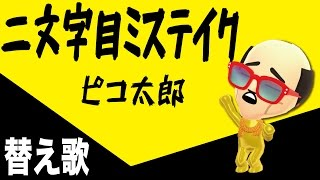 ☔️【替え歌】🐕二文字目ミステイク(PPAPピコ太郎の最新曲)【ヒコカツが下品に熱唱】mistake a second letter. by PIKOTARO