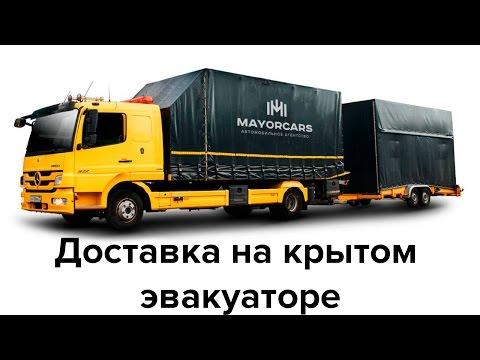Крытый эвакуатор. Перевозка крытым эвакуатором по России и Европе.
