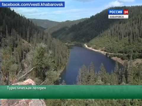 Вести-Хабаровск. Туристическая лотерея
