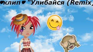 """♥КЛИП♥ """" УЛЫБАЙСЯ /REMIX/ #Avataria"""