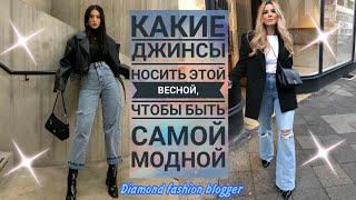 Какие ДЖИНСЫ носить этой ВЕСНОЙ чтобы быть САМОЙ Модной Тренды джинсов весна 2021