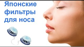 видео Фильтры  для  носа (вместо  маски)