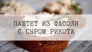Вегетариаские рецепты/Паштет из фасоли с сыром Рикотта/Просто и вкусно