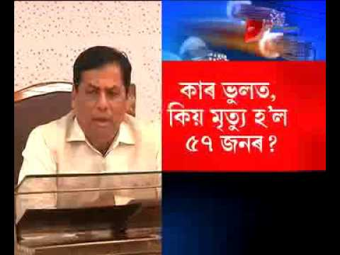 CM Sarbananda Sonowal reviews electrocuted deaths, orders to constitute inquiry committee