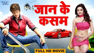 जान के कसम 2021 \\ Jaan Ke Kasam \\ Superhit Movie 2021 \\ Bhojpuri Full Movie \\ Rishabh Kashyap