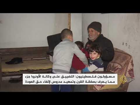 الأونروا.. سبعون عاما في خدمة اللاجئين الفلسطينيين