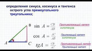 Решение прямоугольных треугольников.  Синус, косинус, тангенс, котангенс.  Решение задач