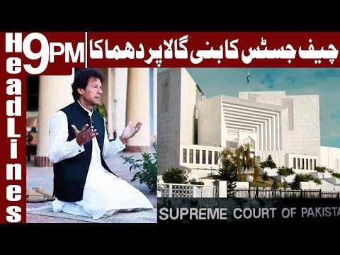 Bani Gala residence map not approved - Headlines & Bulletin 9 PM - 6 March 2018 - Express News
