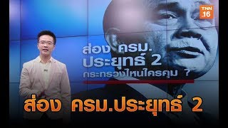 ส่อง ครม.ประยุทธ์ 2 กระทรวงไหนใครคุม? | 11 ก.ค.62 | TNN ข่าวเช้า
