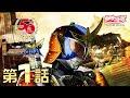 仮面ライダー鎧武/ガイム 第01話[公式] 平成仮面ライダー20作品記念
