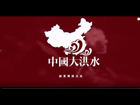 《中国大洪水-第七番》评江苏化工厂爆炸事件-为什么每个化工厂都是一个核弹