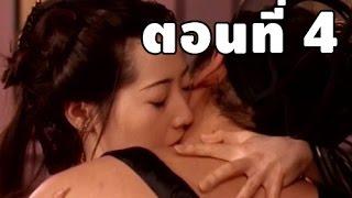 Jin Pin Mei ตำนานพิศวาสดอกเหมย พากย์ไทย ตอนที่ 4
