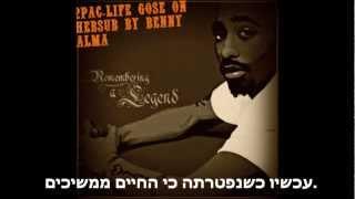 2pac life gose on מתורגם (hebsub by benny alma2012)