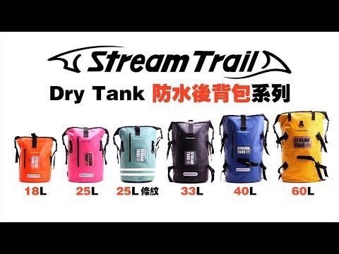 日本 Stream Trail Dry Tank 防水包 -  防水效果測試 (改版)