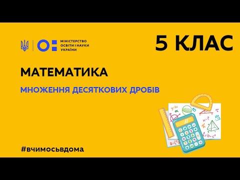 MON UKRAINE: 5 клас. Математика. Множення десяткових дробів (Тиж.1:ЧТ)