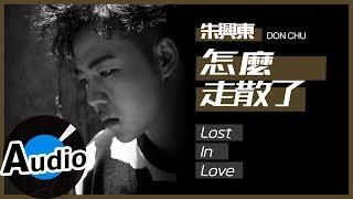朱興東 Don Chu - 怎麼走散了(官方歌詞版)