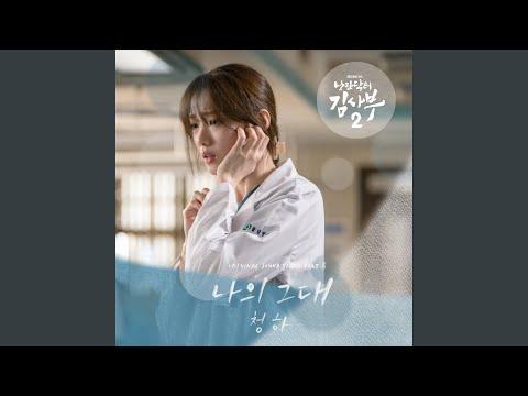 Youtube: My Love / Chung Ha