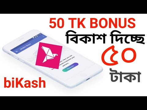 bKash App। বিকাশ দিচ্ছে ৫০ টাকা বোনাস একাউন্ট করলেই পাবেন