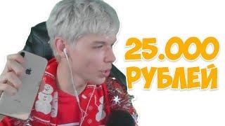 Лололошка потратил 25.000 рублей на новогодние игрушки