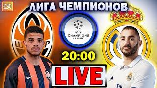 LIVE Шахтер 2 0 Реал Мадрид ПРЯМАЯ ТРАНСЛЯЦИЯ Лига Чемпионов 5 тур СТРИМ