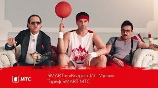 видео SMART и «Квартет И». Шикарный тариф | Тариф SMART МТС