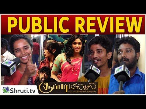 Super Deluxe யை Tamilrockers ல பார்க்காதீங்க.. சாபம் விட்ட மாணவி ! Evening Show Public Review