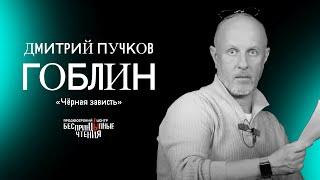 Дмитрий Пучков (Гоблин) читает рассказ   Чёрная зависть о любви, эротике и эгоизме, интернационально