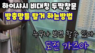 하이샤시 비대칭 두짝 창문 방충망틀 탈거하는방법 및 안…