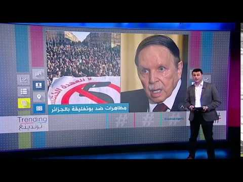 آلاف الجزائريين يخرجون في مظاهرات ضد العهدة الخامسة لبوتفليقة قبل سفره لفحوصات طبية بي_بي_سي_ترندينغ  - نشر قبل 4 ساعة