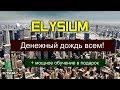 Посчитаем ВАШ доход в Elysium