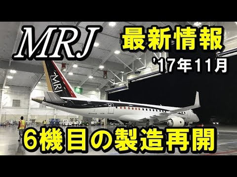 三菱 「MRJ」 最新情報 '17年11月 6機目の製造再開