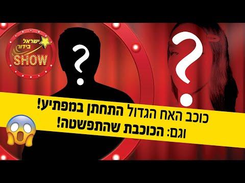 הלם: ליאל אלי מתקשרת לאקס!!! וגם: כוכב האח הגדול שהתחתן במפתיע!