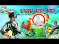Tor Jhala Mala HD (Prakash Jal) New Sambalpuri Folk Video 2017 (Copyright Reserved)