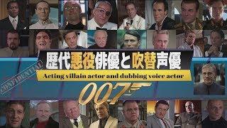 007特集の最後は、歴代悪役俳優です、悪キャラは多数出演していますが ...