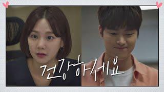 """공명(Gong myoung), 한지은(Han Ji eun)에게 차마 전하지 못한 진심 """".. 건강하세요"""" 멜로가 체질(Be melodramatic) 10회"""