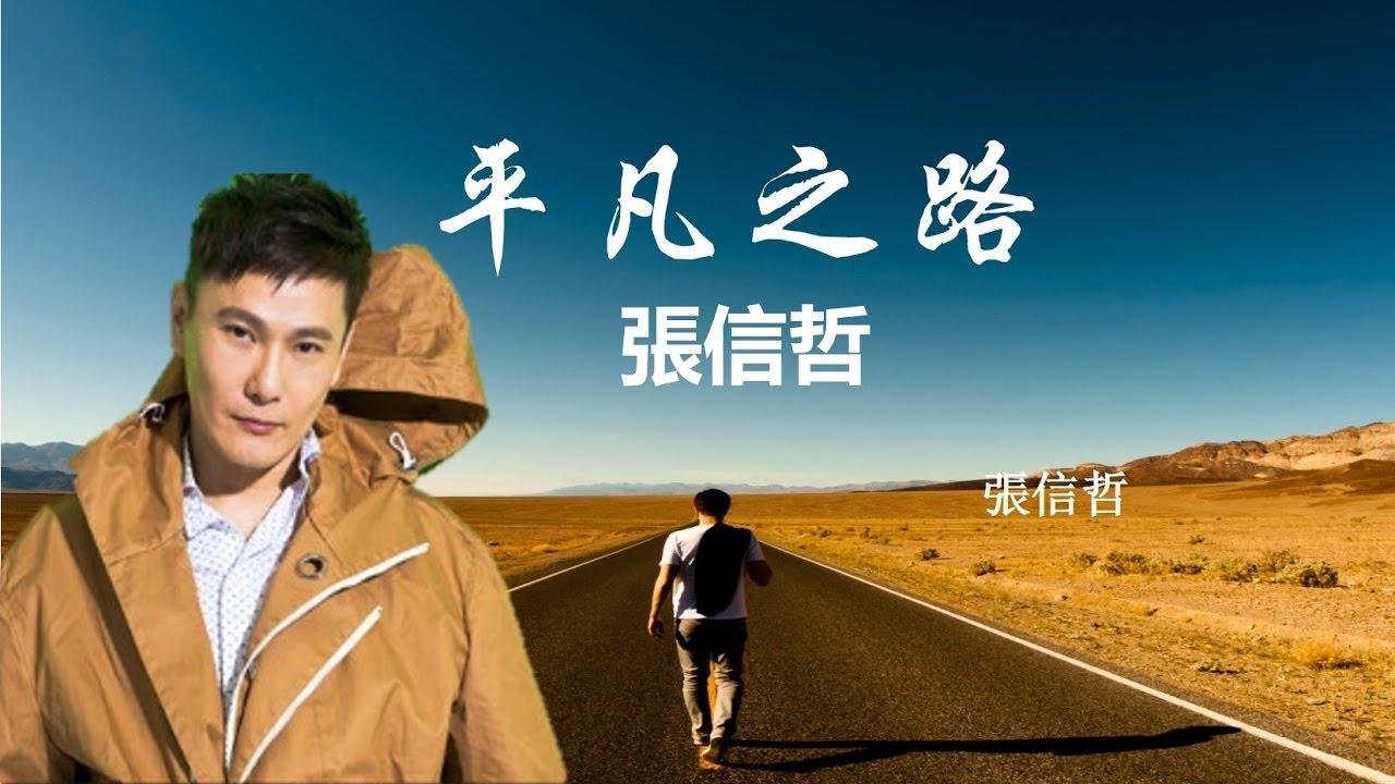 好聽!張信哲 《平凡之路 》  -  Jeff Chang ♥ ♪♫*•