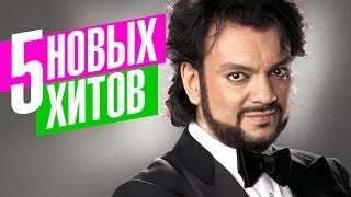 Филипп Киркоров - 5 новых хитов 2017