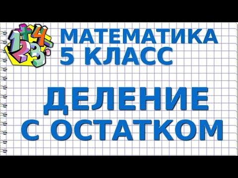 Видеоуроки по математике 5 класс никольский