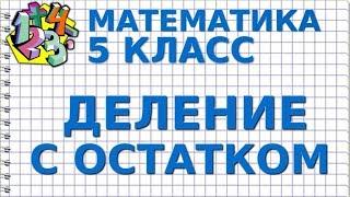МАТЕМАТИКА 5 класс. ДЕЛЕНИЕ С ОСТАТКОМ