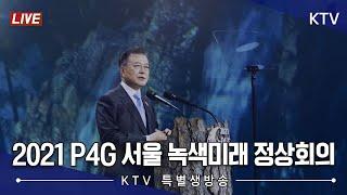특별생방송 2021 P4G 서울 녹색미래 정상회의 (2…
