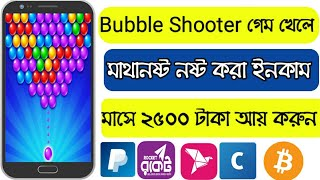 Earn per months 2500 taka by playing Bubble shooter game. Earn money  in mobile phone. screenshot 3