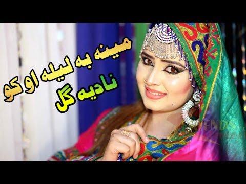 Pashto New Songs 2018 Nadia Gul Official - Meena Ba Laila Oko Meena Ba Laila
