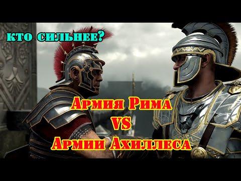 ✞ Армия Ахиллеса