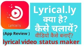 How to use lyrical.ly app How to make video in lyrical.ly app New video making app  TECHSUP TOOL