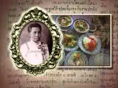 """อาหารไทย : อาหารเอกลักษณ์วัฒนธรรมไทย """"ตำราอาหารไทยเล่มแรก-ตำราแม่ครัวหัวป่าก์"""""""