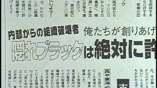 JR東労組・  JR総連の実態   JR北海道労組問題   1/4【浦和事件】
