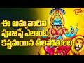 pratyangira homam to get rid of black magic and negative energy bhakthione